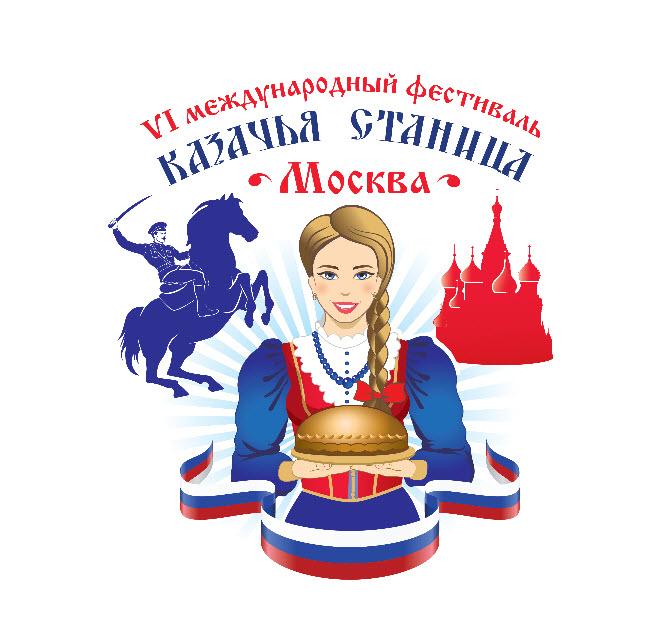 Встоличном «Царицыно» проходит фестиваль «Казачья станица Москва»