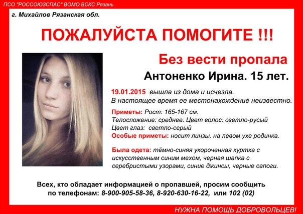 ВМихайлове пропала 15-летняя девушка