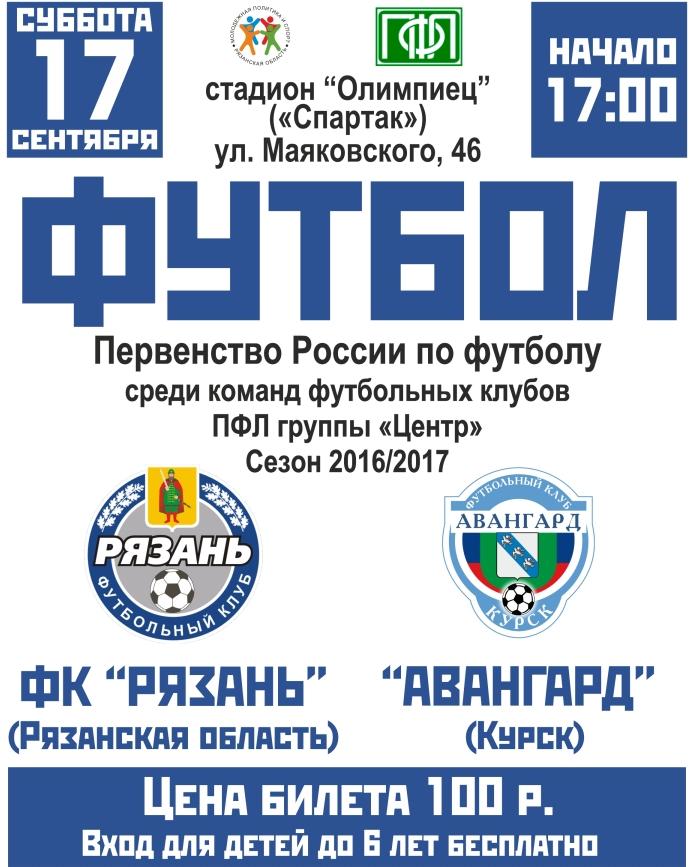 ВРязани пройдет встреча междуФК «Рязань» и«Авангардом» изКурска