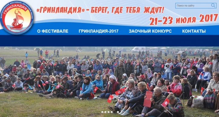 Тамбовских бардов приглашают нафестиваль авторской песни «Гринландия-2017»