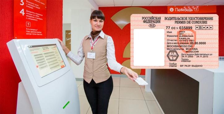 Жители России смогут получить водительское удостоверение вМФЦ