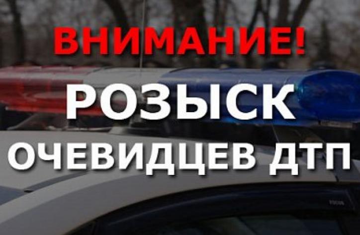 ВРязанской области ищут очевидцев ДТП